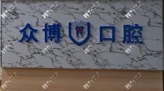 沧州众博口腔诊所