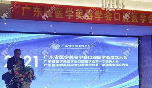 恭祝广州圣贝口腔荣膺广东省医学美容学会口腔医学会成员