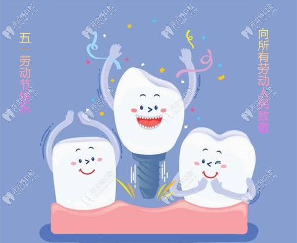 """襄阳大众口腔为""""五一劳动奖章获得者""""免费种牙100颗"""