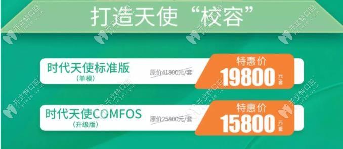 时代天使青春版COMFOS隐形牙套特价15800元起,能省一万块哦!