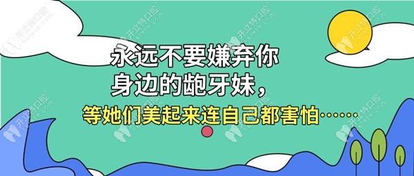 有谁知道金华婺城口腔医院的周亚军医生整牙费用贵吗?