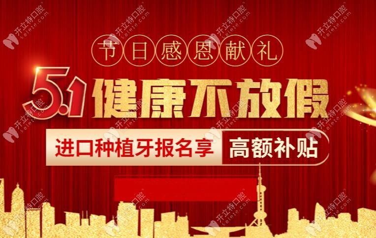 5.1在南京建邺区做一颗韩国登腾种植牙的价格真要4千多?