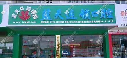 桂林蓝天口腔医院
