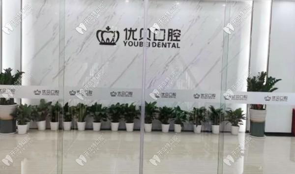 深圳优贝口腔诊所