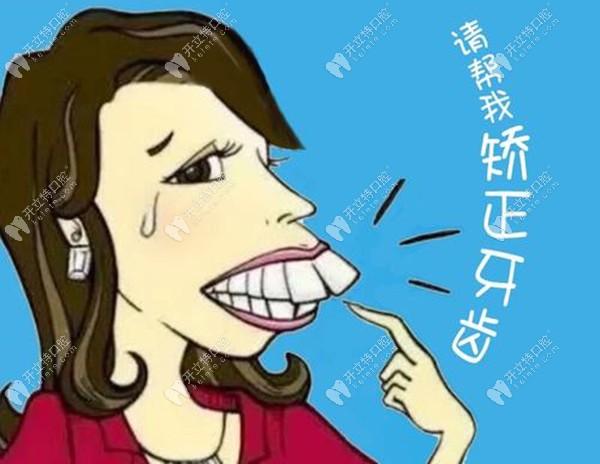 龅牙别忘记矫正牙齿