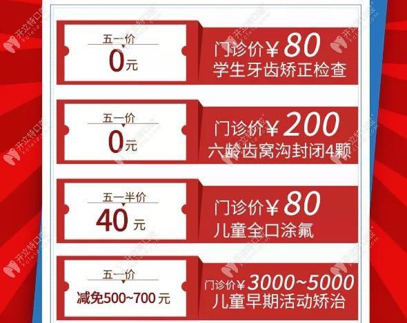 承德可米口腔儿童检查项目价格表