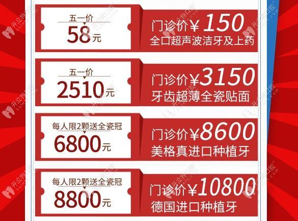 承德可米口腔成人检查项目价格表