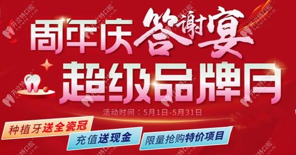重庆美奥周年庆活动