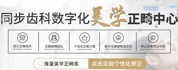 深圳同步口腔数字化美学牙齿矫正优势
