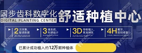 深圳同步齿科数字化舒适种植牙技术