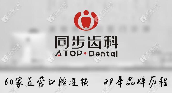 深圳同步齿科连锁机构
