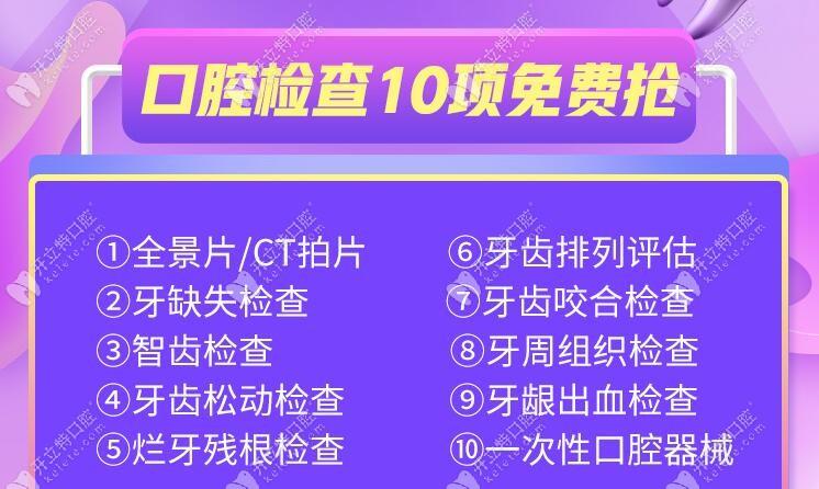 深圳美奥10项免费口腔检查