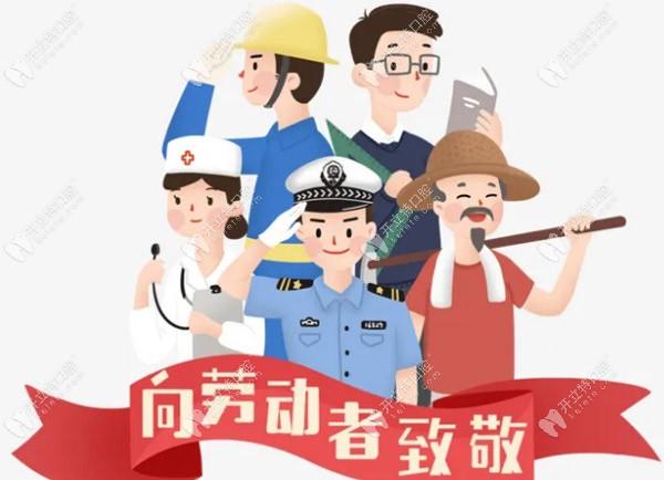 上海圣贝口腔向劳动者致敬