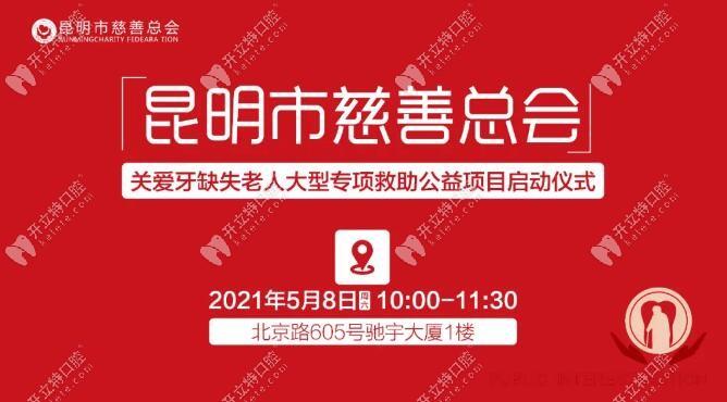 5月8日来昆明尚爱韩美口腔可申请领取每颗种植体3500元补贴