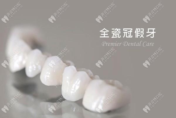洋紫荆紫晶氧化锆全瓷牙价格是多少,和德国威兰德哪个好