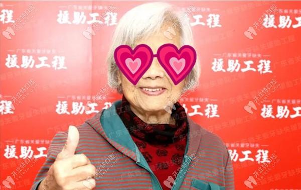 广州雅皓口腔郑斌医生为93岁潘奶奶23分钟种4颗牙!划6分钟1颗