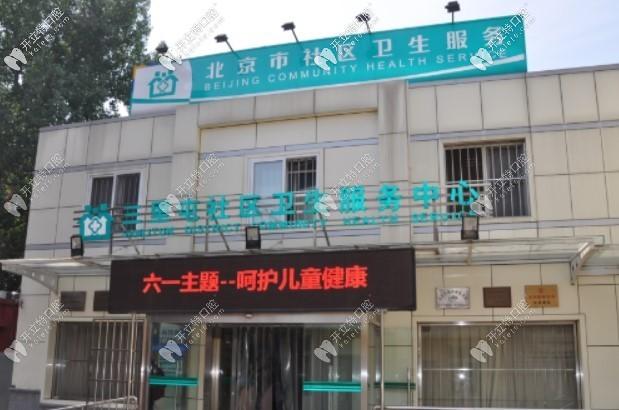 北京朝阳区三里屯社区口腔科