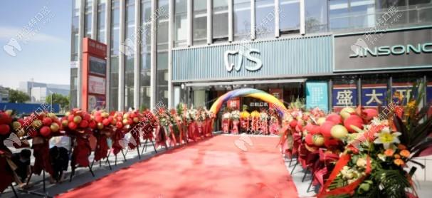 北京劲松口腔医院五棵松分院开业啦,云集正畸、种植牙名医