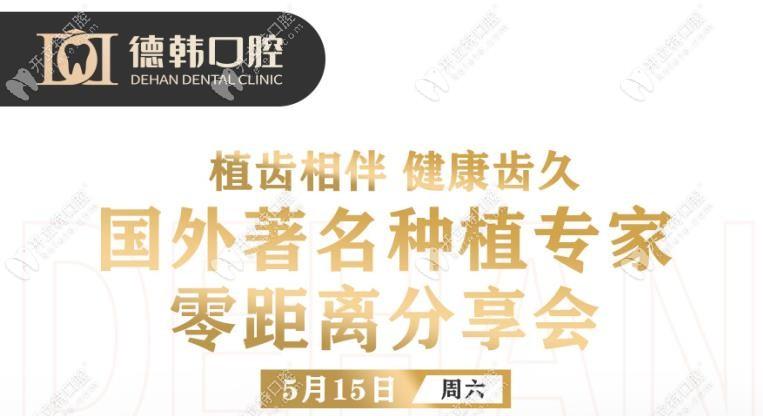 郑州市民亲启:德韩口腔邀您参加韩国牙医金永俊种牙分享会