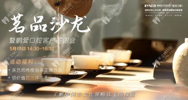 5.15:长沙鹏爱口腔邀您参与-茗品品鉴茶艺文化沙龙