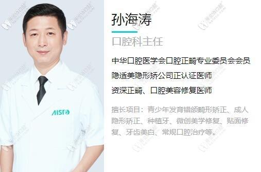 南宁爱思特口腔科孙海涛