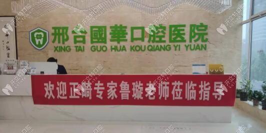 30余年正畸经验的鲁璇老师莅临邢台国华口腔指导技术交流